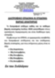 47,31-7-2020  ΔΙΑΤΡΟΦΙΚΟ ΕΠΙΔΟΜΑ ΙΟΥΛΙΟΥ