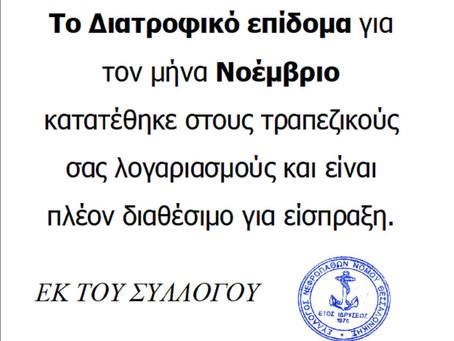 ΔΙΑΤΡΟΦΙΚΟ ΕΠΙΔΟΜΑ ΝΟΕΜΒΡΙΟΥ 2016