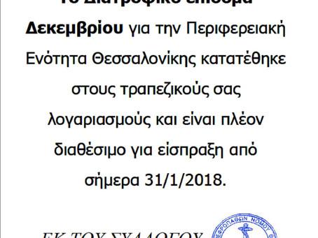 ΔΙΑΤΡΟΦΙΚΟ ΕΠΙΔΟΜΑ ΔΕΚΕΜΒΡΙΟΥ Π.Ε.ΘΕΣΣΑΛΟΝΙΚΗΣ