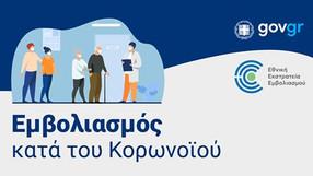 Την Παρασκευή 19 Μαρτίου ανοίγει η πλατφόρμα για τον εμβολιασμό των μεταμοσχευμένων και των ασθενών