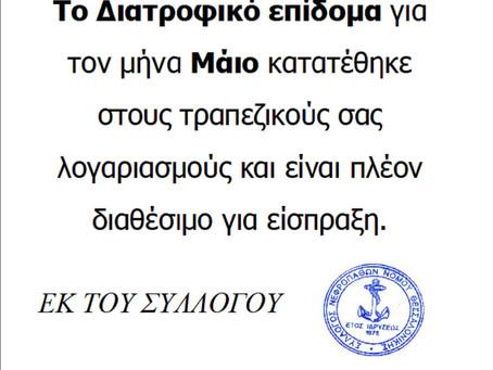 ΔΙΑΤΡΟΦΙΚΟ ΕΠΙΔΟΜΑ ΜΑΙΟΥ 2016