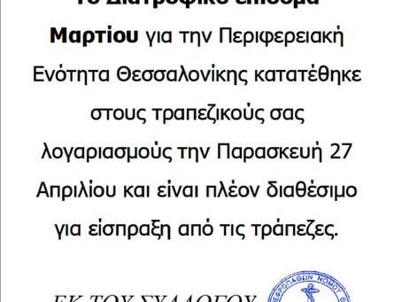 ΔΙΑΤΡΟΦΙΚΟ ΕΠΙΔΟΜΑ ΜΑΡΤΙΟΥ 2018