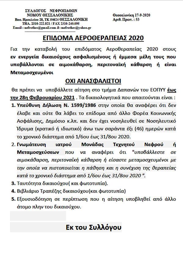 53,17-9-2020 ΕΠΙΔΟΜΑ ΑΕΡΟΘΕΡΑΠΕΙΑΣ - 202