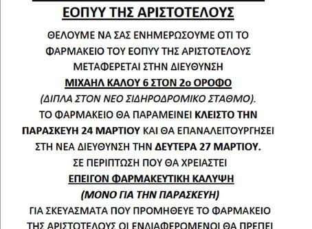 ΜΕΤΑΦΟΡΑ ΤΟΥ ΦΑΡΜΑΚΕΙΟΥ ΤΟΥ ΕΟΠΥΥ ΤΗΣ ΑΡΙΣΤΟΤΕΛΟΥΣ