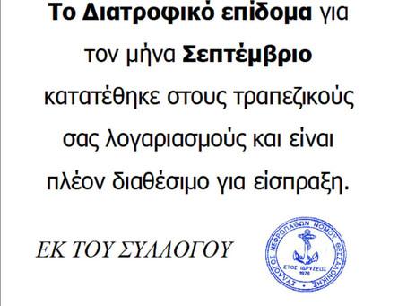 ΔΙΑΤΡΟΦΙΚΟ ΕΠΙΔΟΜΑ ΣΕΠΤΕΜΒΡΙΟΥ2016
