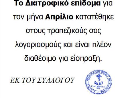 ΔΙΑΤΡΟΦΙΚΟ ΕΠΙΔΟΜΑ ΑΠΡΙΛΙΟΥ 2016