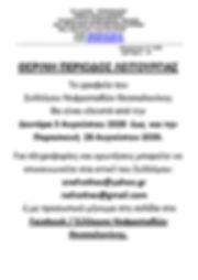 48, 31-7-2020 ΘΕΡΙΝΗ ΠΕΡΙΟΔΟΣ ΛΕΙΤΟΥΡΓΙΑ
