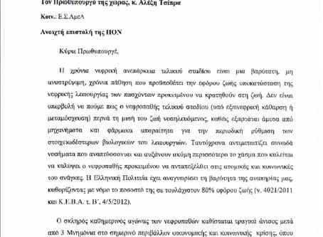 Ανοιχτή επιστολή της ΠΟΝ προς τον Πρωθυπουργό κ. Αλέξη Τσίπρα