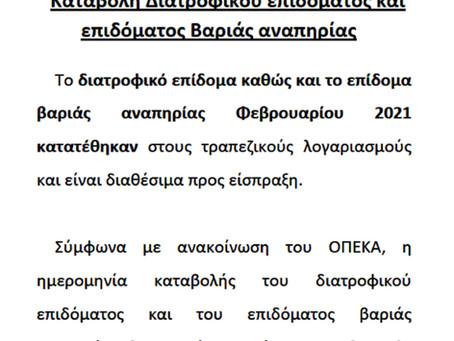 ΔΙΑΤΡΟΦΙΚΟ ΕΠΙΔΟΜΑ & ΕΠΙΔΟΜΑ ΒΑΡΙΑΣ ΑΝΑΠΗΡΙΑΣ