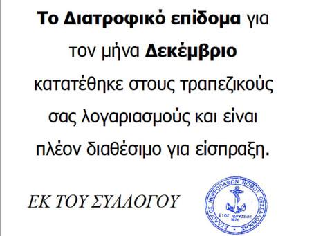 ΔΙΑΤΡΟΦΙΚΟ ΕΠΙΔΟΜΑ ΔΕΚΕΜΒΡΙΟΥ 2016