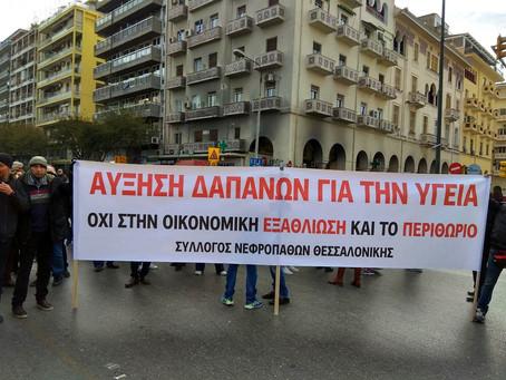 Παν-Αναπηρικό Συλλαλητήριο Θεσσαλονίκη 2 Δέκεμβρη