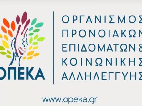 ΟΠΕΚΑ - ΔΙΑΤΡΟΦΙΚΟ ΕΠΙΔΟΜΑ