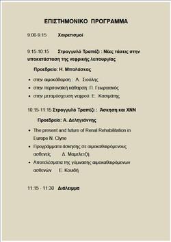 ΕΠΙΣΤΗΜΟΝΙΚΟ ΠΡΟΓΡΑΜΜΑ ΣΕΛ 1