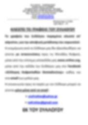 34, 1-4-2020 ΚΛΕΙΣΤΟ ΤΟ ΓΡΑΦΕΙΟ ΕΠ ΑΟΡΙΣ