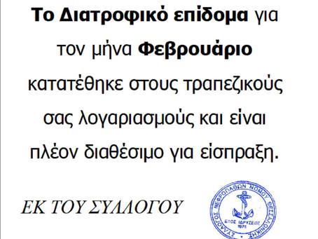 ΔΙΑΤΡΟΦΙΚΟ ΕΠΙΔΟΜΑ ΦΕΒΡΟΥΑΡΙΟΥ 2017