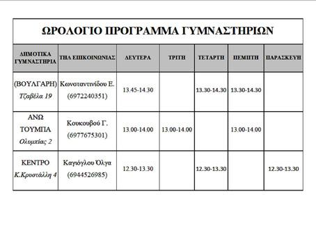 Προγράμματα θεραπευτικής άσκησης Νεφροπαθών στην Θεσσαλονίκη