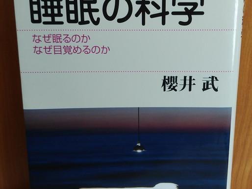 眠れないのにはワケがある。『睡眠の科学』 櫻井武著 講談社ブルーバックス(2010)