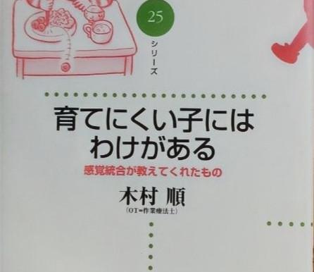 『育てにくい子にはわけがある 感覚統合が教えてくれたもの』 木村順著 大月書店(2006)