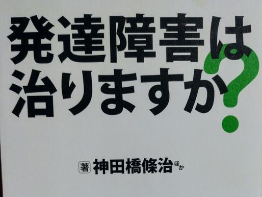 エビデンスによらず、何かいい方法はないものかと考える。『発達障害は治りますか?』神田橋條治ほか著 花風社(2010)