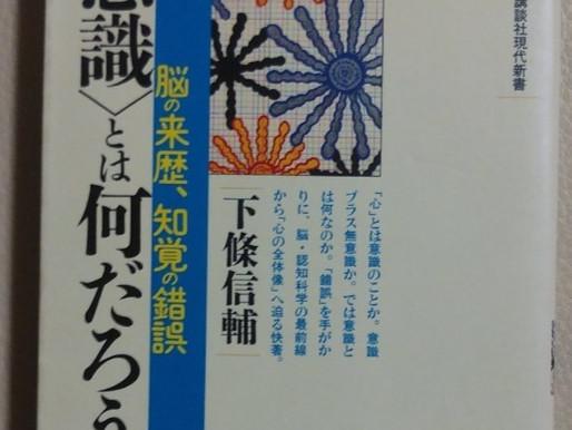 <意識>とは何だろうか 下條信輔著 講談社現代新書(1999)