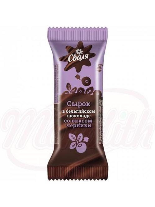 ***Cырок творожный глазированный в бельгийском шоколаде cо вкусом черники т.м
