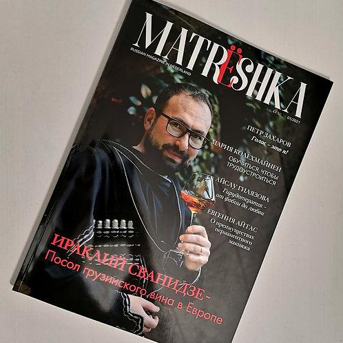 """первый номер """"MATRЁSHKA """" журнал на русском в Нидерландах"""