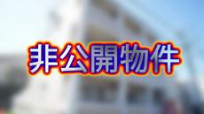 非公開物件:満室稼働福岡件一棟マンション