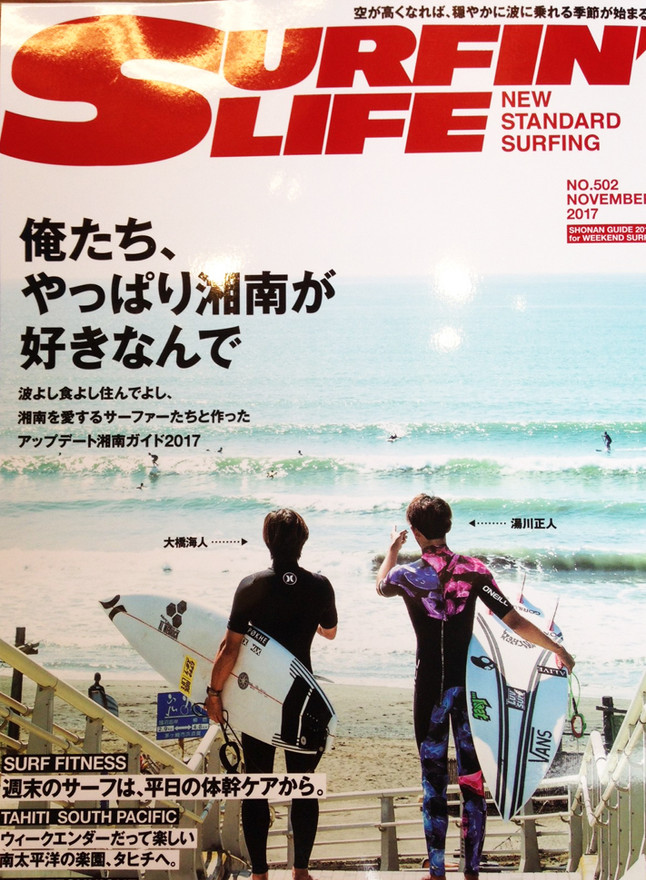 SURFIN LIFE 11月号