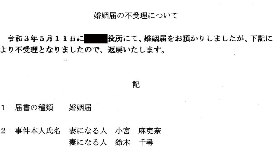 FAQ? 交換日記3-小宮りさ麻吏奈