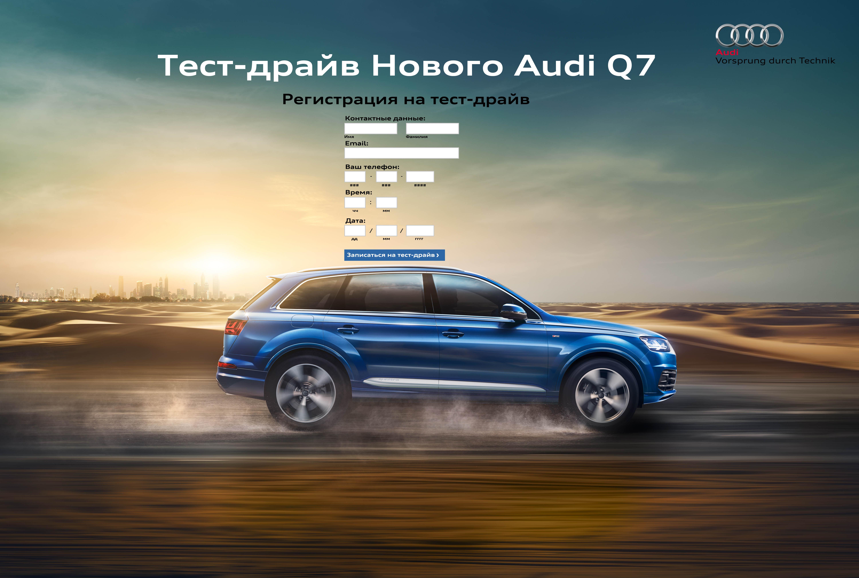 Презентация Audi Q7