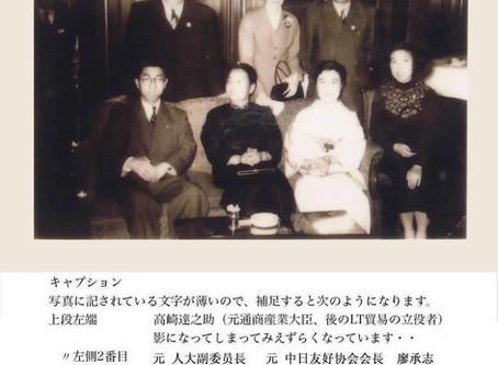 中国赤十字並びに李徳全先生訪日65周年共同組織委員会の運び