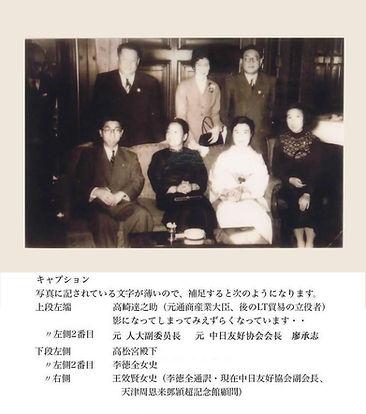 李徳全女史と高松宮殿下