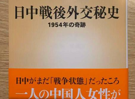 日中戦後外交秘史 1954年の奇跡