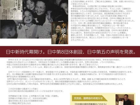 G20大阪開催記念 日中草の根65周年記念会
