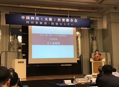 中国四川(大阪)経済貿易推進紹介会と   日中新プラットホーム説明会
