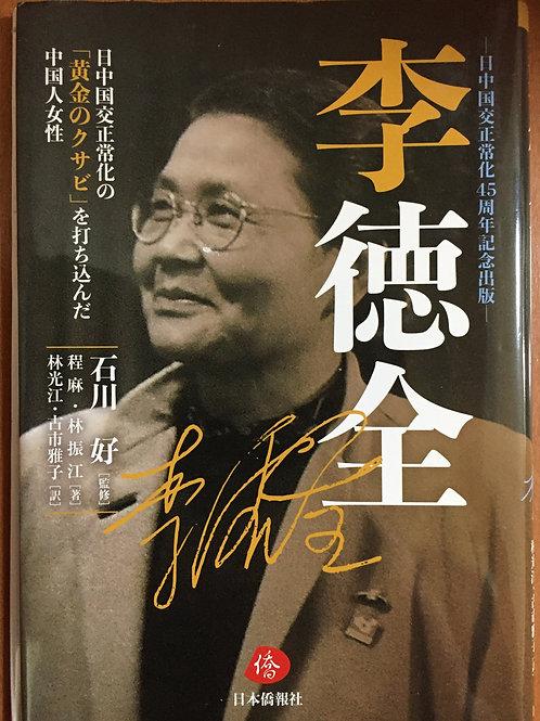 李徳全〜日中国交正常化の「黄金のクサビ」を打ち込んだ中国人女性