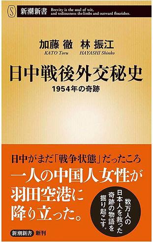 日中戦後外交秘史表紙.jpg