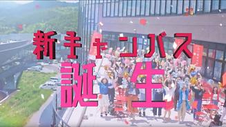 山口県立大学TVCM.png