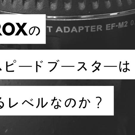 Viltroxの格安スピードブースターは使えるレベルなのか…