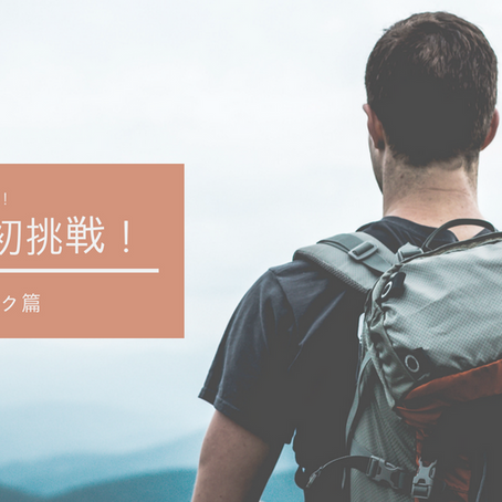 【初心者向け】富士登山に初挑戦【登山用ザック篇】