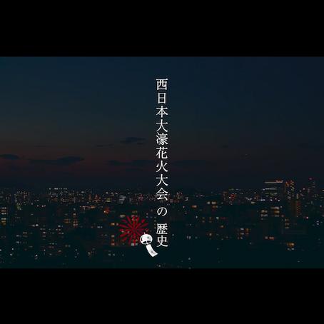 【Travel No.3】西日本大濠花火大会【平成で最後に?】