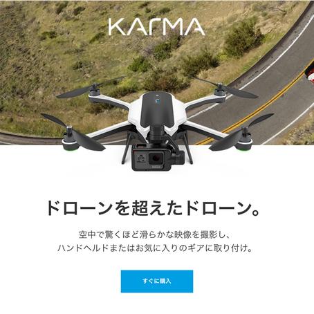 GoPro Hero5発売。そして遂にドローン参入!Karmaの実力と驚きの価格!!