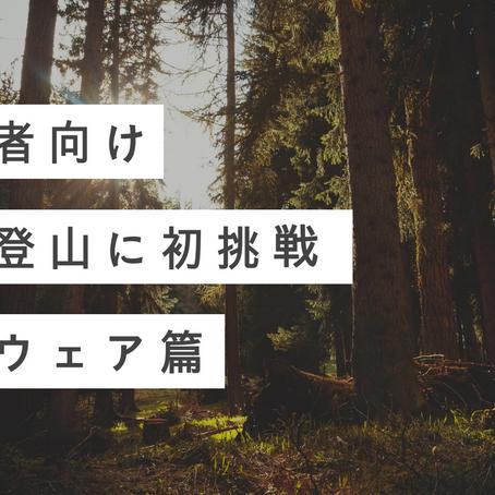 【初心者向け】富士登山に初挑戦【登山ウェア篇】