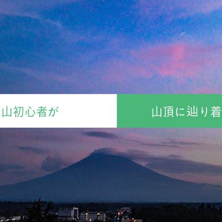 【Travel No.002】富士登山の初心者が山頂に辿り着くまで!