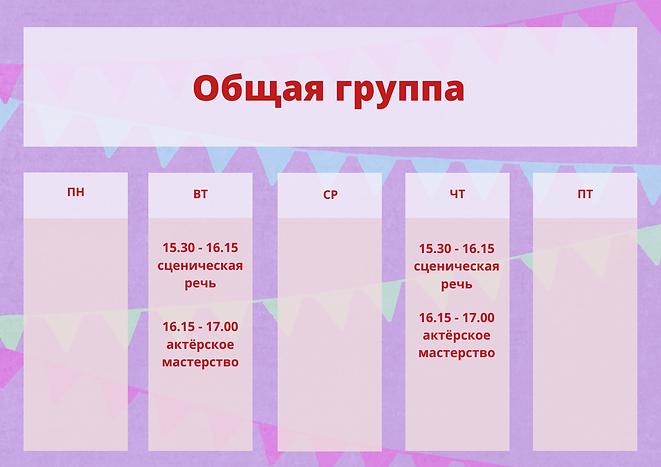 общая.png
