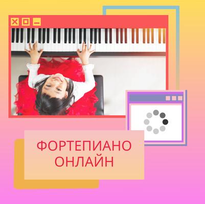 фортепиано онлайн.png