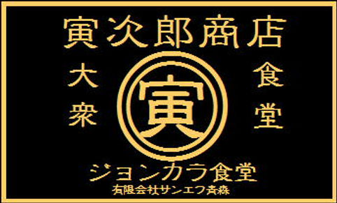 寅次郎商店ジョンカラ食堂.JPG