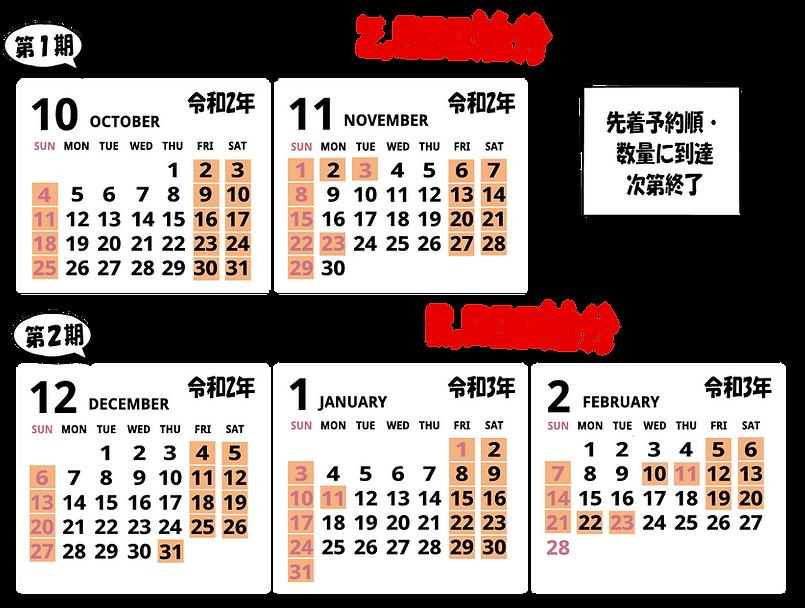 カレンダー3.png