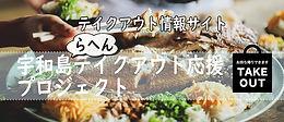 bnr_uwajima-takeout.jpg