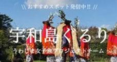 bnr_uwajimajyoshitabi2.jpg